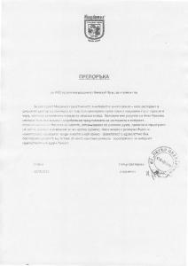 Магданоз - ресторант Руски паметник
